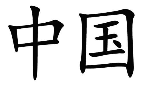 chine_caract_chinois
